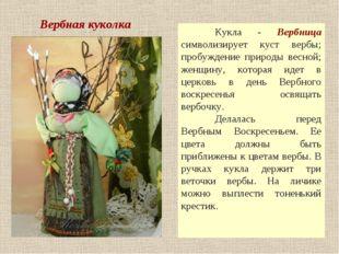 Вербная куколка Кукла - Вербница символизирует куст вербы; пробуждение приро