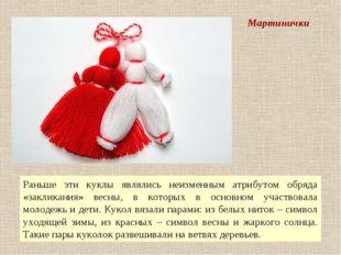 Мартинички Раньше эти куклы являлись неизменным атрибутом обряда «закликания»