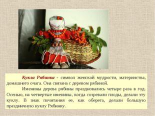 Кукла Рябинка - символ женской мудрости, материнства, домашнего очага. Она с