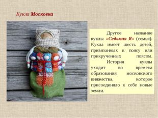 Кукла Московка Другое название куклы «Седьмая Я» (семья). Кукла имеет шесть