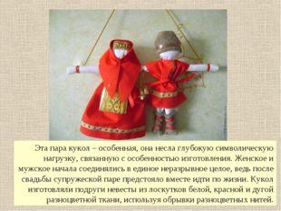 Эта пара кукол – особенная, она несла глубокую символическую нагрузку, связан