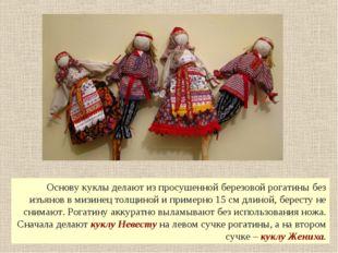 Основу куклы делают из просушенной березовой рогатины без изъянов в мизинец т