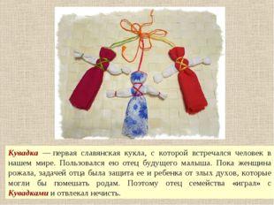 Кувадка —первая славянская кукла, с которой встречался человек в нашем мире.
