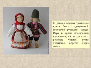 С давних времен тряпичная кукла была традиционной игрушкой русского народа. И