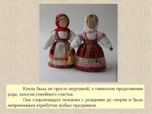 Кукла была не просто игрушкой, а символом продолжения рода, залогом семейног
