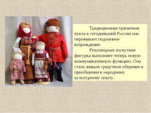 Традиционная тряпичная кукла в сегодняшней России она переживает подлинное в