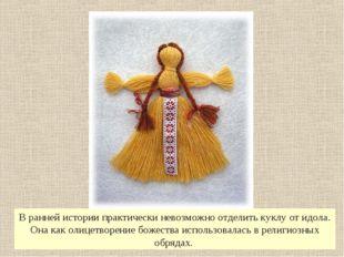 В ранней истории практически невозможно отделить куклу от идола. Она как ол