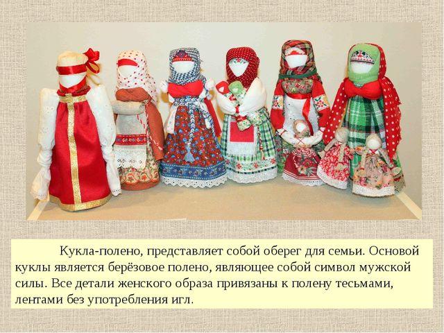Кукла-полено, представляет собой оберег для семьи. Основой куклы является бе...