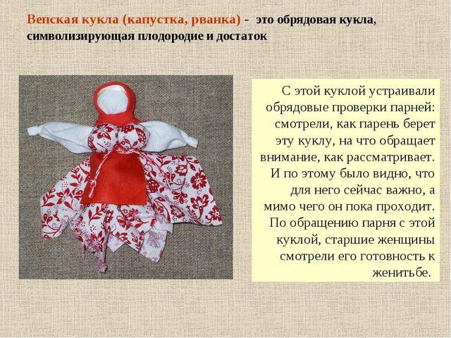 Вепская кукла (капустка, рванка) - это обрядовая кукла, символизирующая плодо...