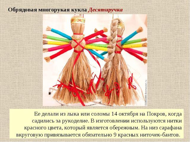 Обрядовая многорукая кукла Десятиручка Ее делали из лыка или соломы 14 октябр...