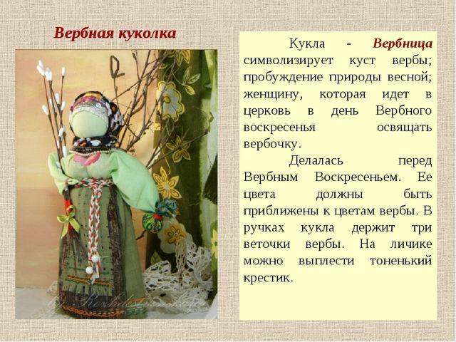 Вербная куколка Кукла - Вербница символизирует куст вербы; пробуждение приро...