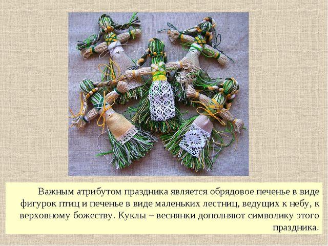 Важным атрибутом праздника является обрядовое печенье в виде фигурок птиц и...