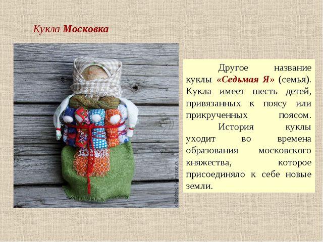 Кукла Московка Другое название куклы «Седьмая Я» (семья). Кукла имеет шесть...