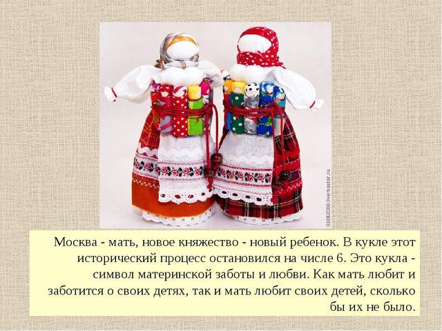 Москва - мать, новое княжество - новый ребенок. В кукле этот исторический про...