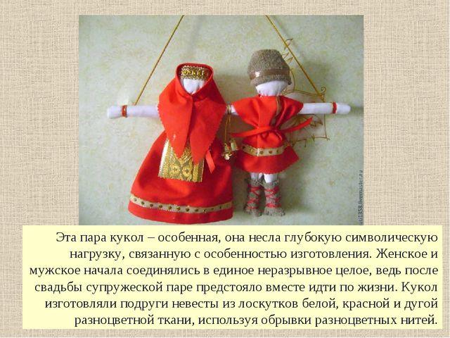 Эта пара кукол – особенная, она несла глубокую символическую нагрузку, связан...