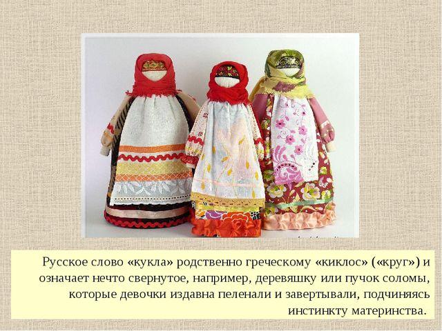 Русское слово «кукла» родственно греческому «киклос» («круг») и означает не...