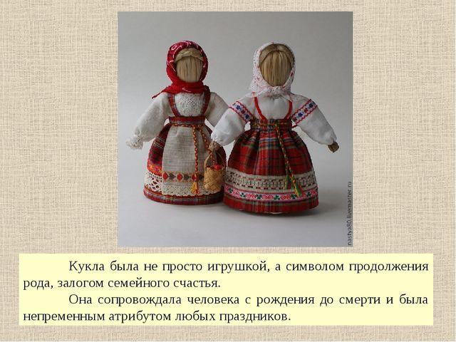 Кукла была не просто игрушкой, а символом продолжения рода, залогом семейног...
