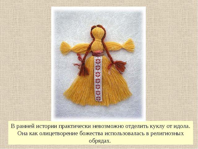В ранней истории практически невозможно отделить куклу от идола. Она как ол...