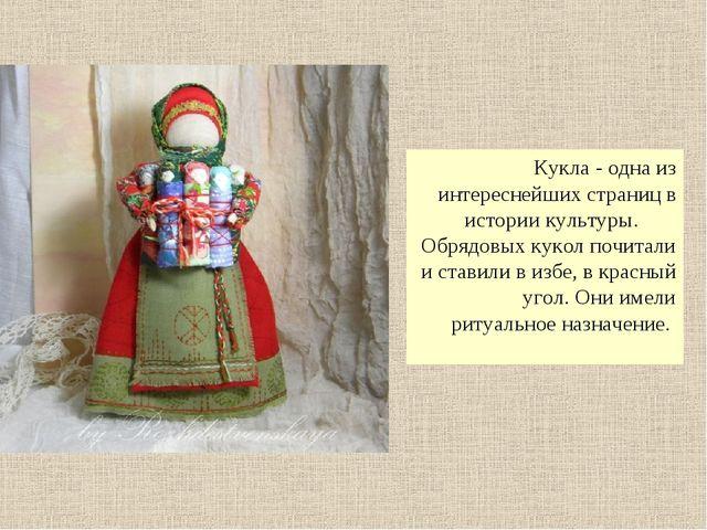Кукла - одна из интереснейших страниц в истории культуры. Обрядовых кукол п...