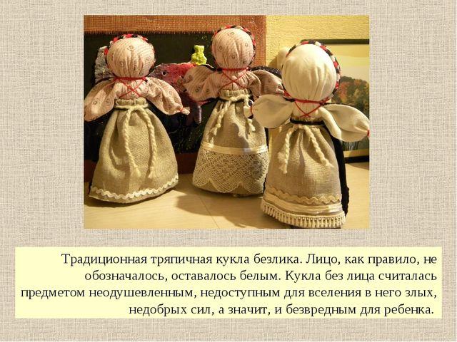 Традиционная тряпичная кукла безлика. Лицо, как правило, не обозначалось, ост...