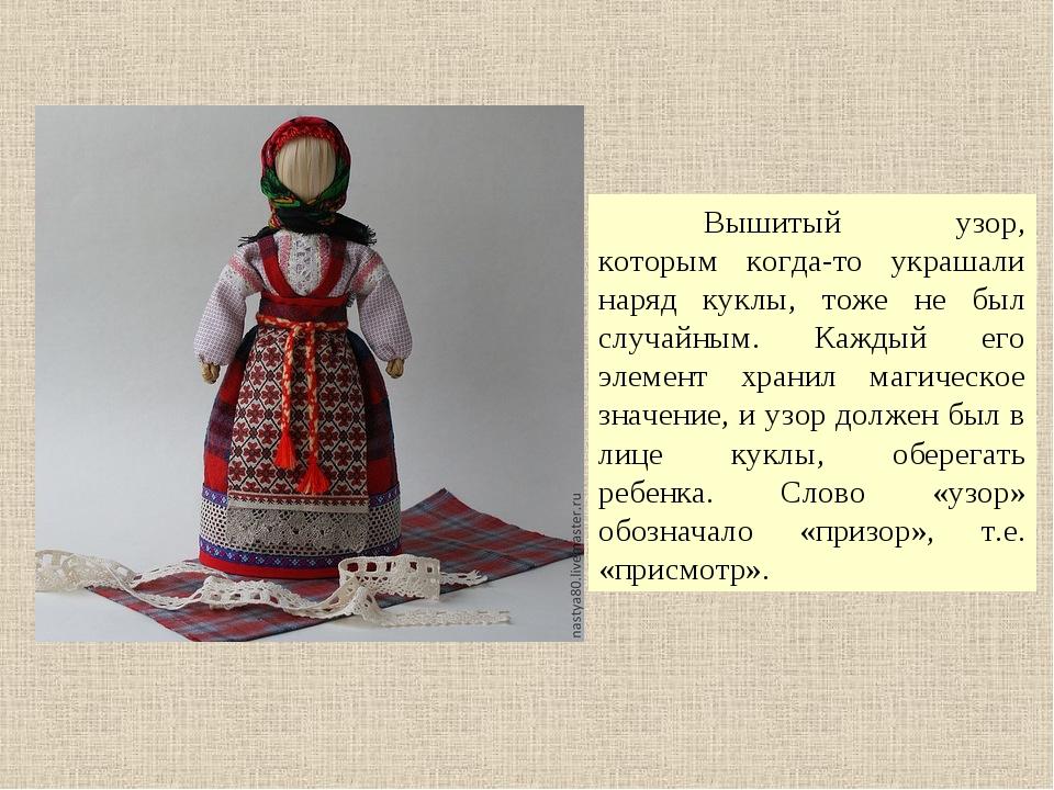 Вышитый узор, которым когда-то украшали наряд куклы, тоже не был случайным....