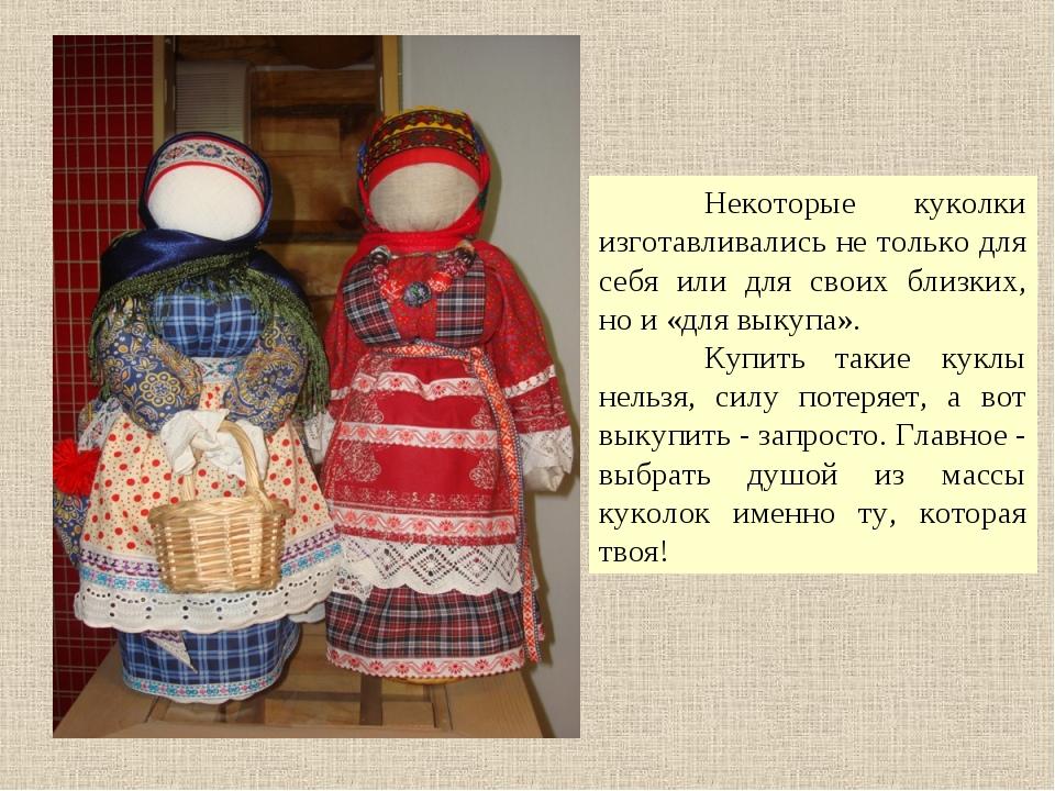 Некоторые куколки изготавливались не только для себя или для своих близких,...