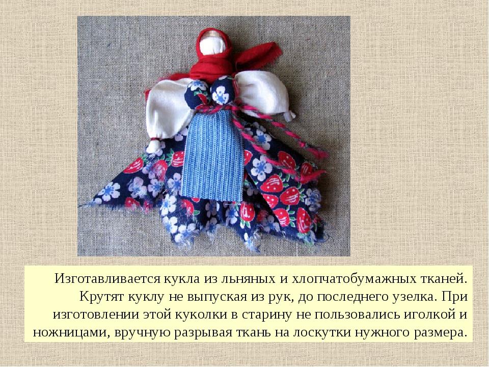 Изготавливается кукла из льняных и хлопчатобумажных тканей. Крутят куклу не в...
