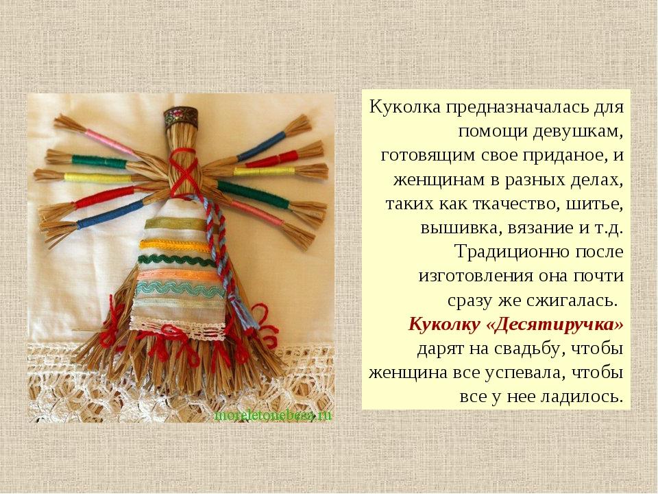 Куколка предназначалась для помощи девушкам, готовящим свое приданое, и женщи...