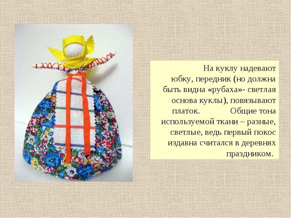 На куклу надевают юбку, передник (но должна быть видна «рубаха»- светлая осн...