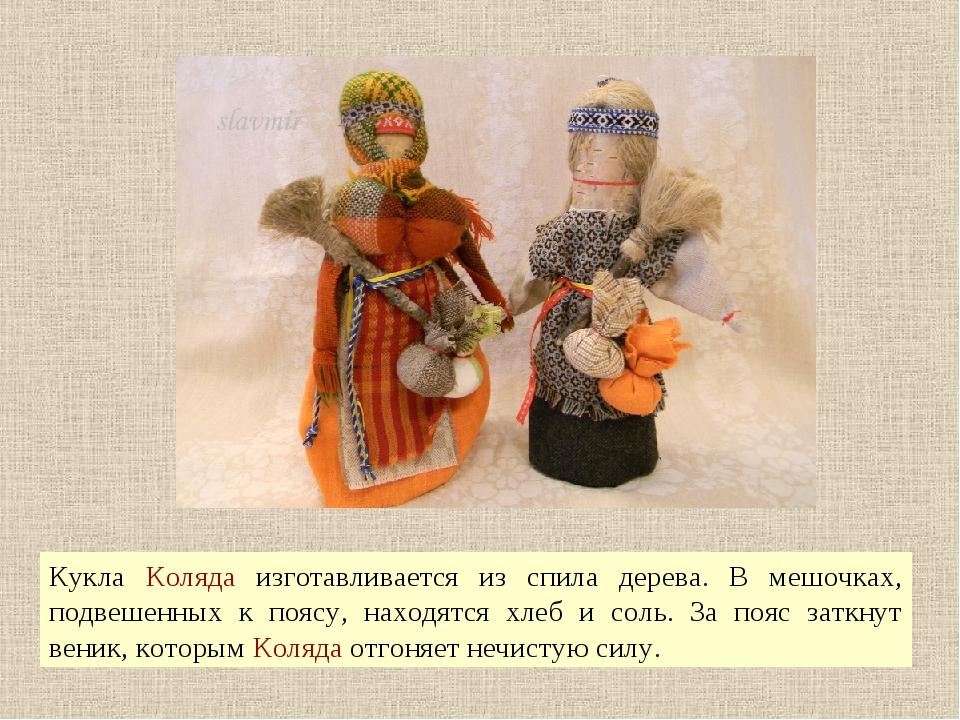 Кукла Коляда изготавливается из спила дерева. В мешочках, подвешенных к поясу...