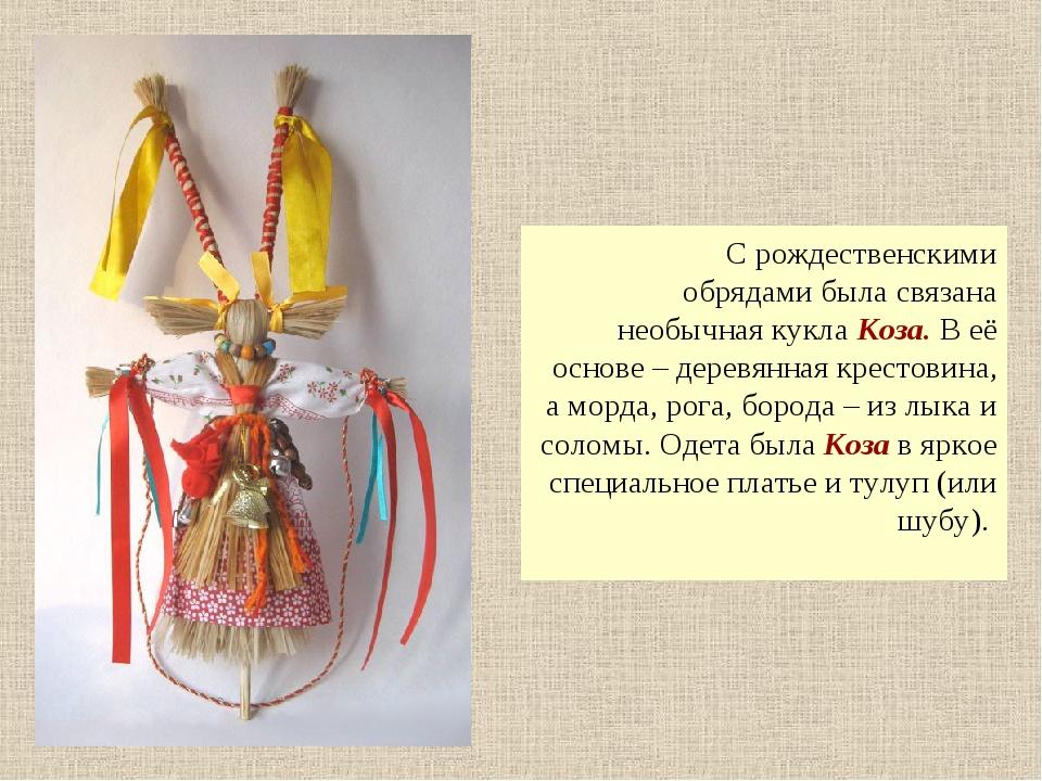 С рождественскими обрядами была связана необычная кукла Коза. В её основе –...