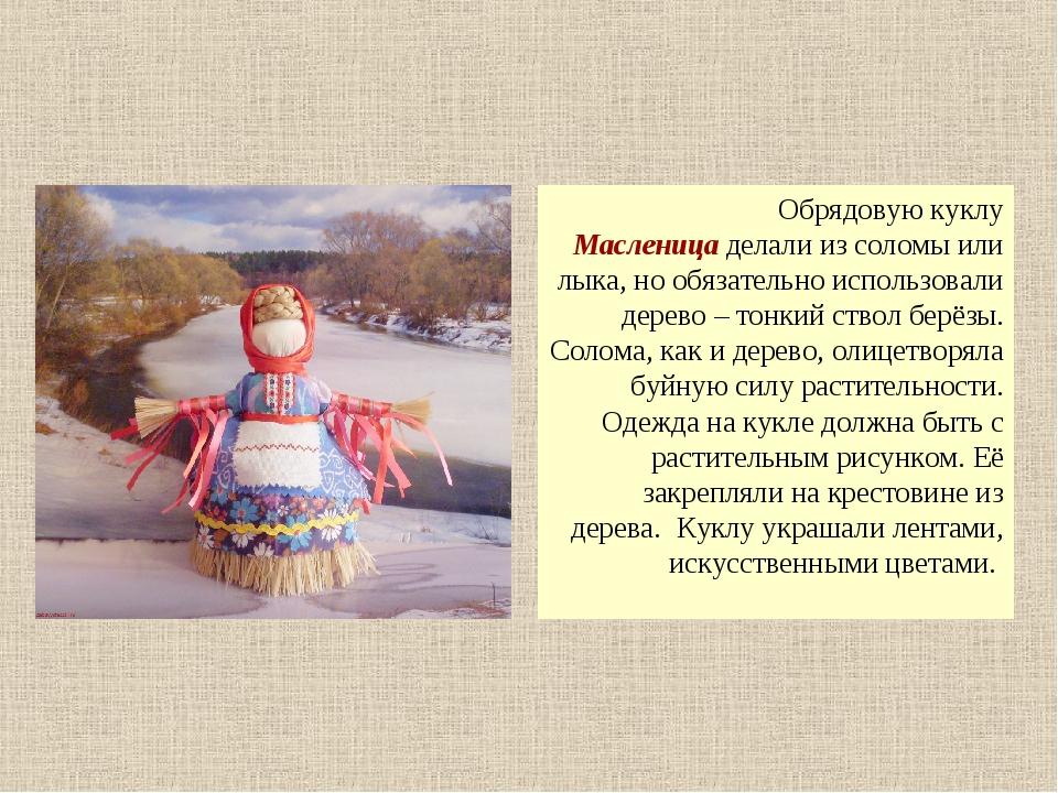 Обрядовую куклу Масленица делали из соломы или лыка, но обязательно использо...