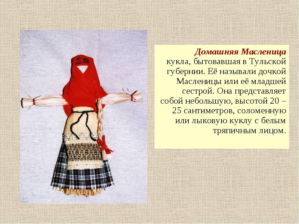 Домашняя Масленица кукла, бытовавшая в Тульской губернии. Её называли дочкой...