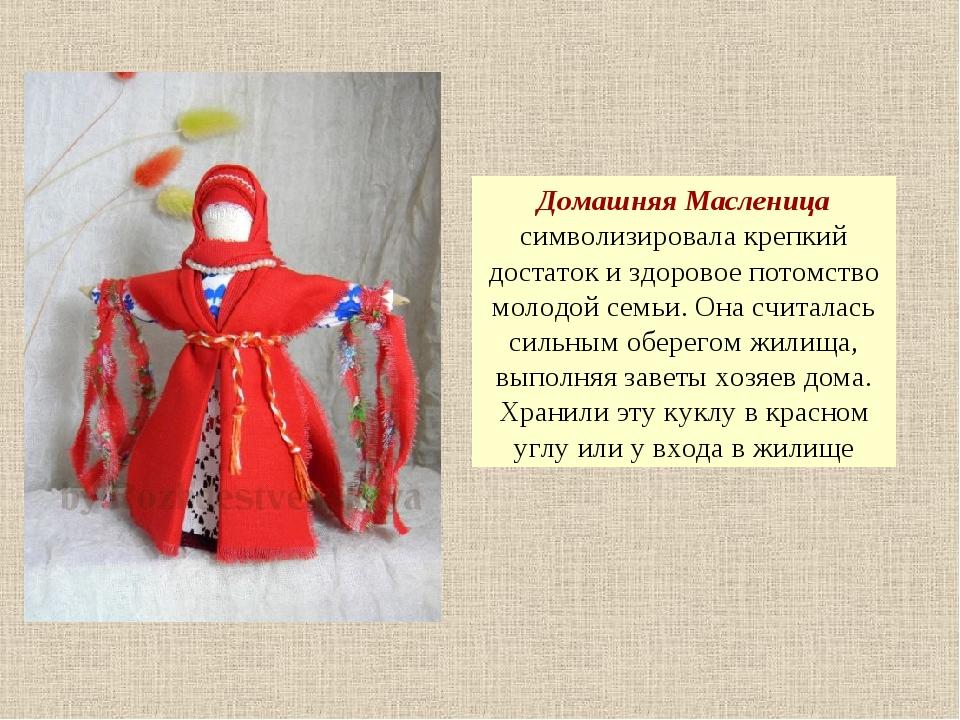 Домашняя Масленица символизировала крепкий достаток и здоровое потомство моло...