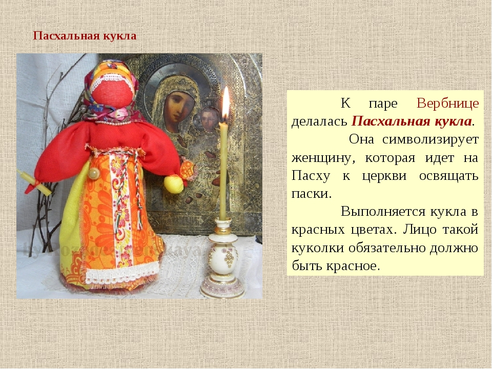 Пасхальная кукла К паре Вербнице делалась Пасхальная кукла.  Она символизир...