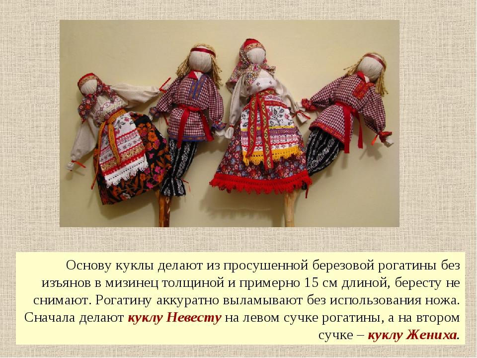 Основу куклы делают из просушенной березовой рогатины без изъянов в мизинец т...