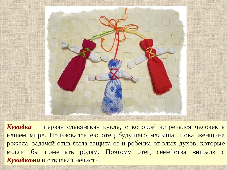 Кувадка —первая славянская кукла, с которой встречался человек в нашем мире....