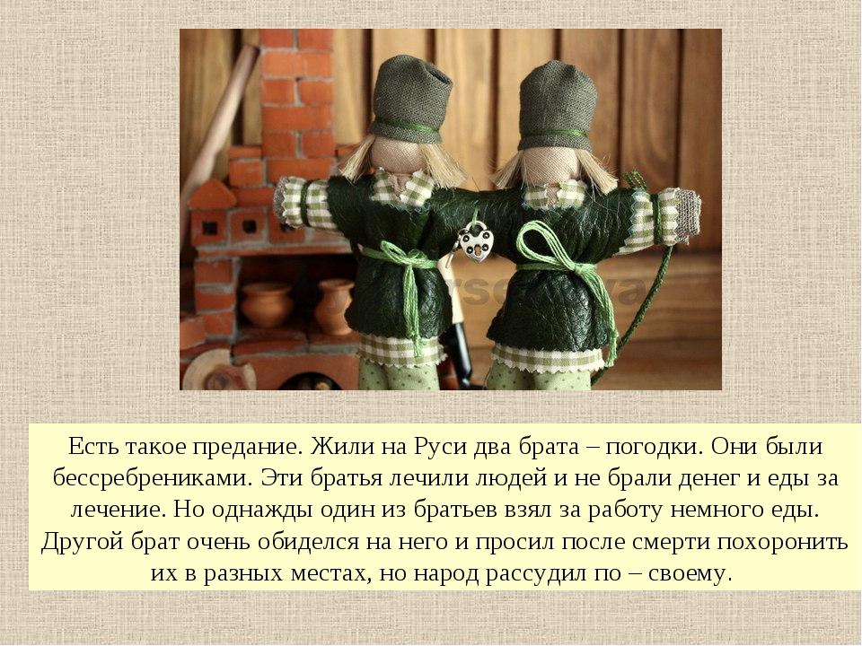 Есть такое предание. Жили на Руси два брата – погодки. Они были бессребреника...