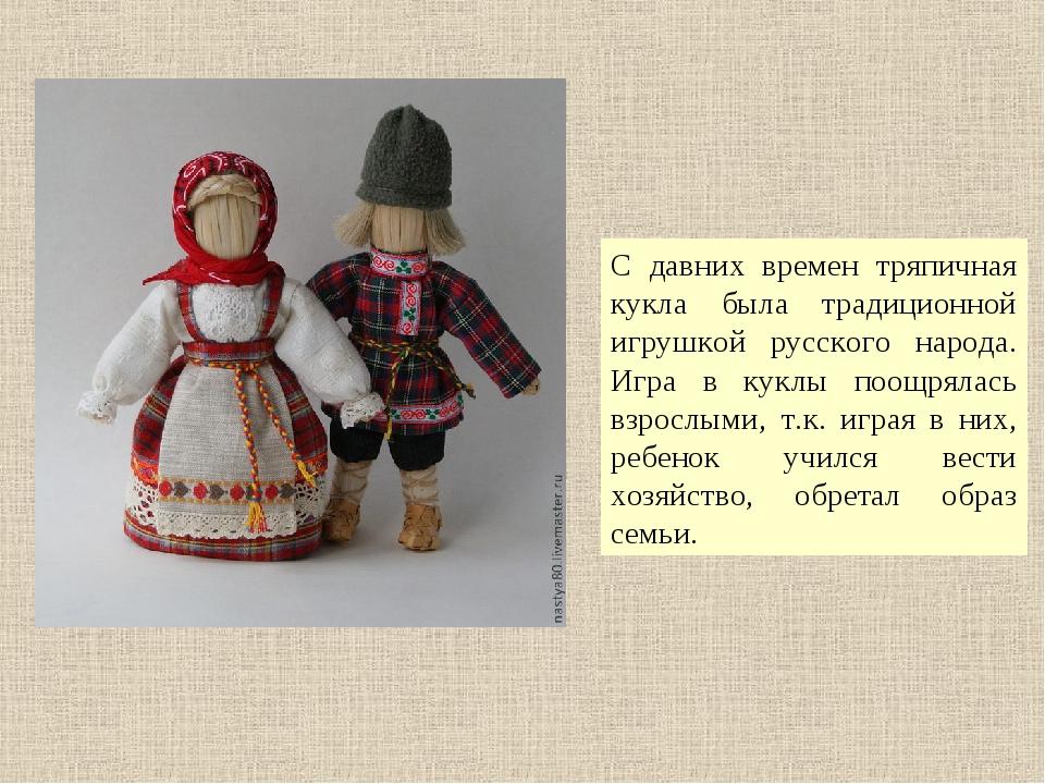 С давних времен тряпичная кукла была традиционной игрушкой русского народа. И...