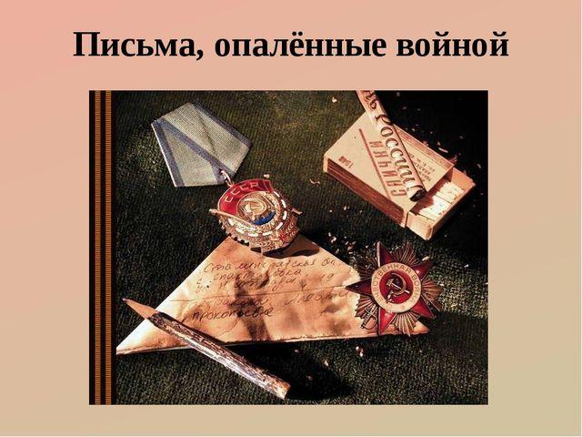 Письма, опалённые войной