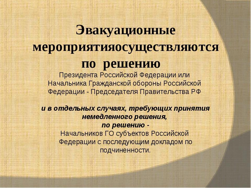 Эвакуационные мероприятияосуществляются по решению Президента Российской Феде...