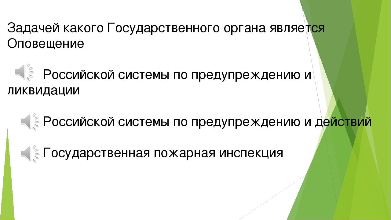 Задачей какого Государственного органа является Оповещение Российской системы...