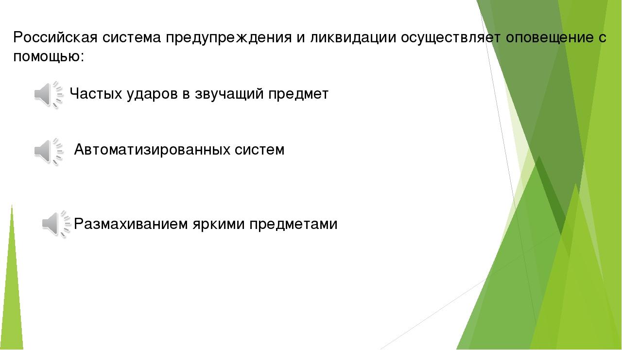 Российская система предупреждения и ликвидации осуществляет оповещение с помо...