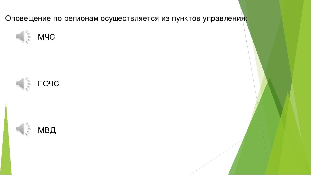 Оповещение по регионам осуществляется из пунктов управления: МЧС ГОЧС МВД