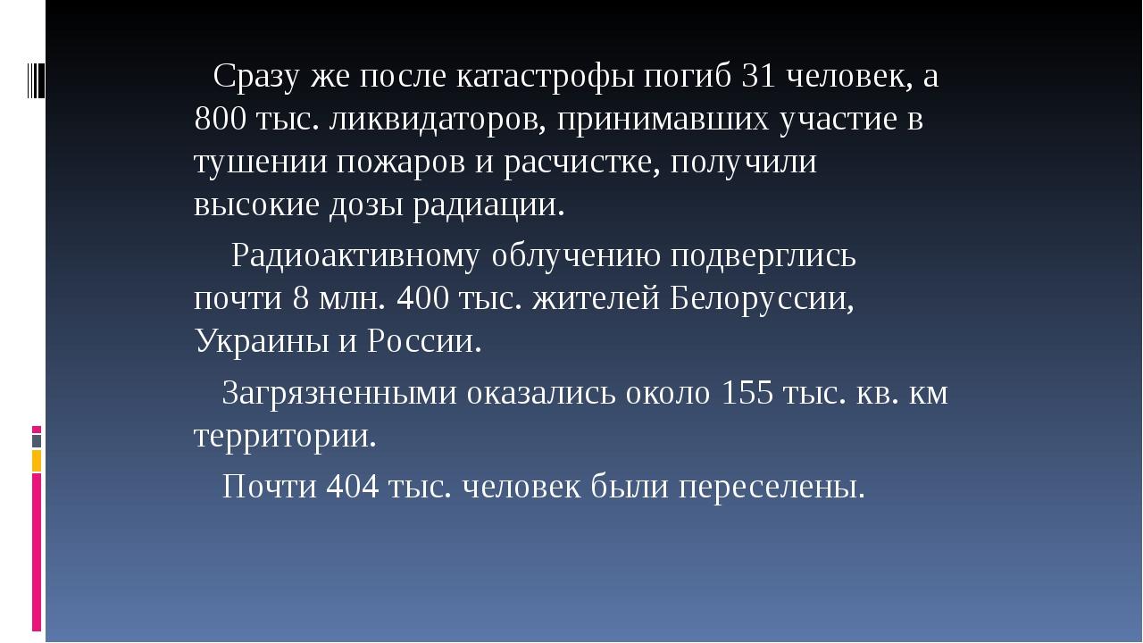 Сразу же после катастрофы погиб 31 человек, а 800 тыс. ликвидаторов, принима...