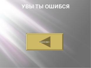 РАУНД №1 P S G ПРОДОЛЖИТЬ