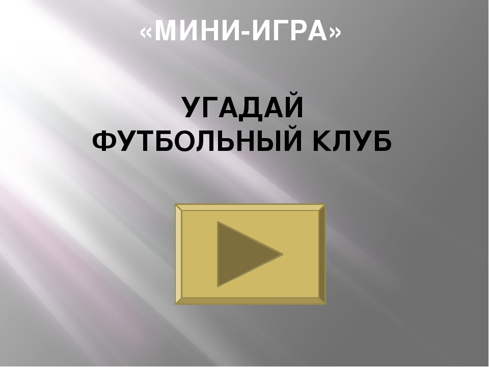 РАУНД №1 A F T U P S E G D A