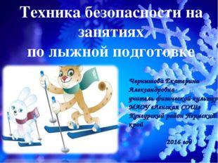 Техника безопасности на занятиях по лыжной подготовке Чернышова Екатерина Але