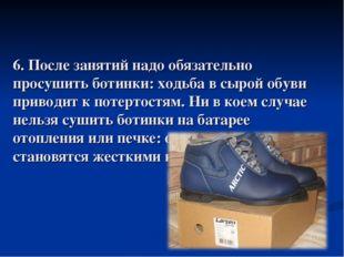 6. После занятий надо обязательно просушить ботинки: ходьба в сырой обуви при