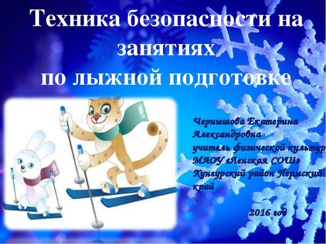 Техника безопасности на занятиях по лыжной подготовке Чернышова Екатерина Але...